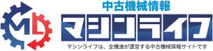 マシンライフ 全機連の中古機械情報サイト